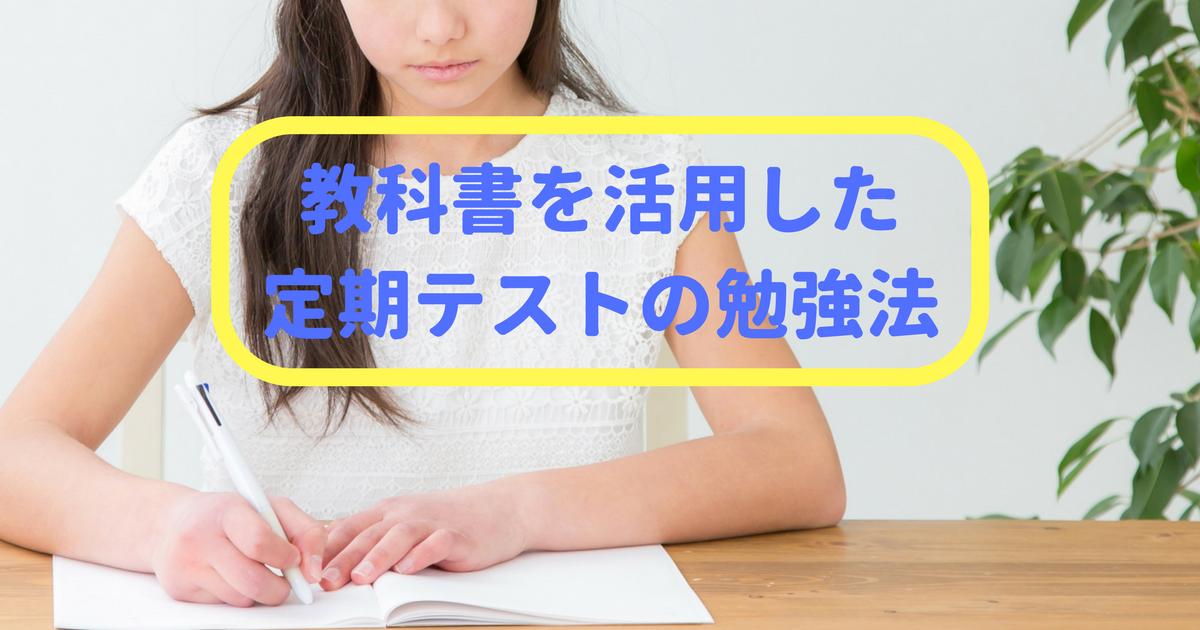 教科書を使った定期テストの勉強法