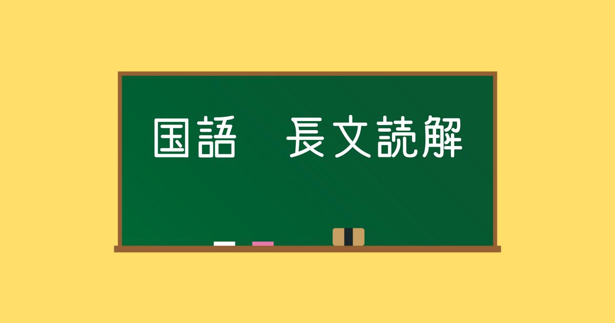 国語長文読解-市販テキスト