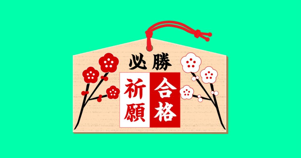 【高校受験】直前期の勉強方法-1024x538
