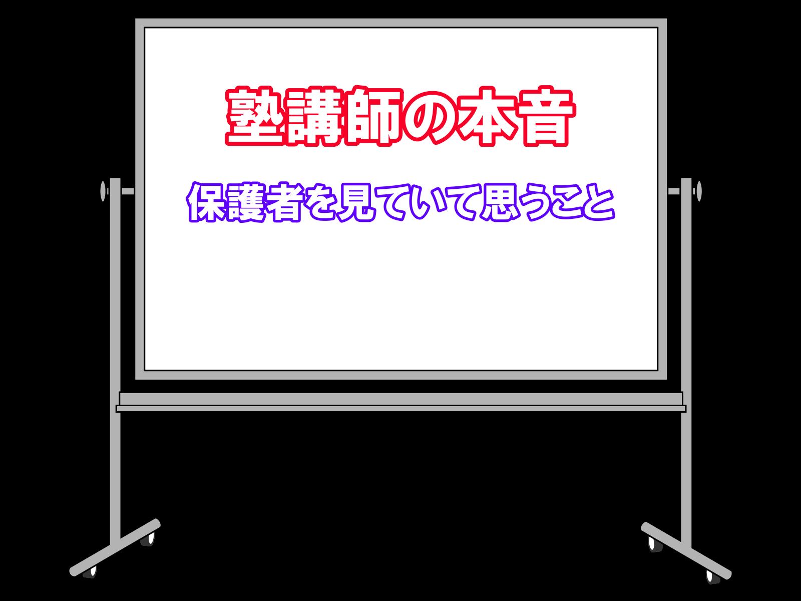 塾講師の本音(保護者を見ていて思うこと)