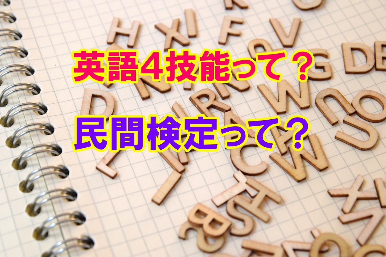 英語4技能と民間検定