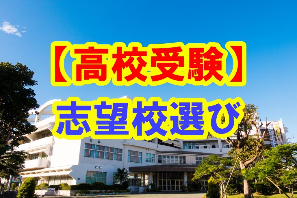 【高校受験】志望校選び