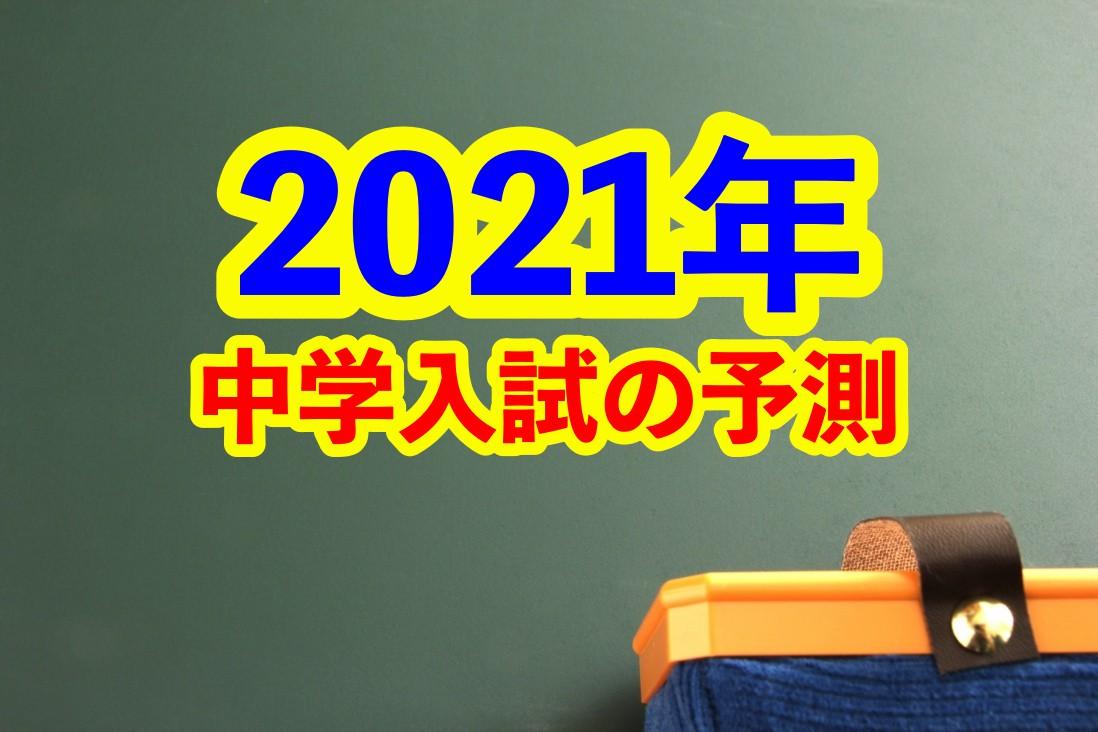 2021年中学入試予測
