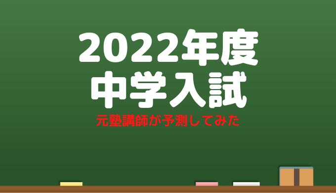 2022年度 中学入試