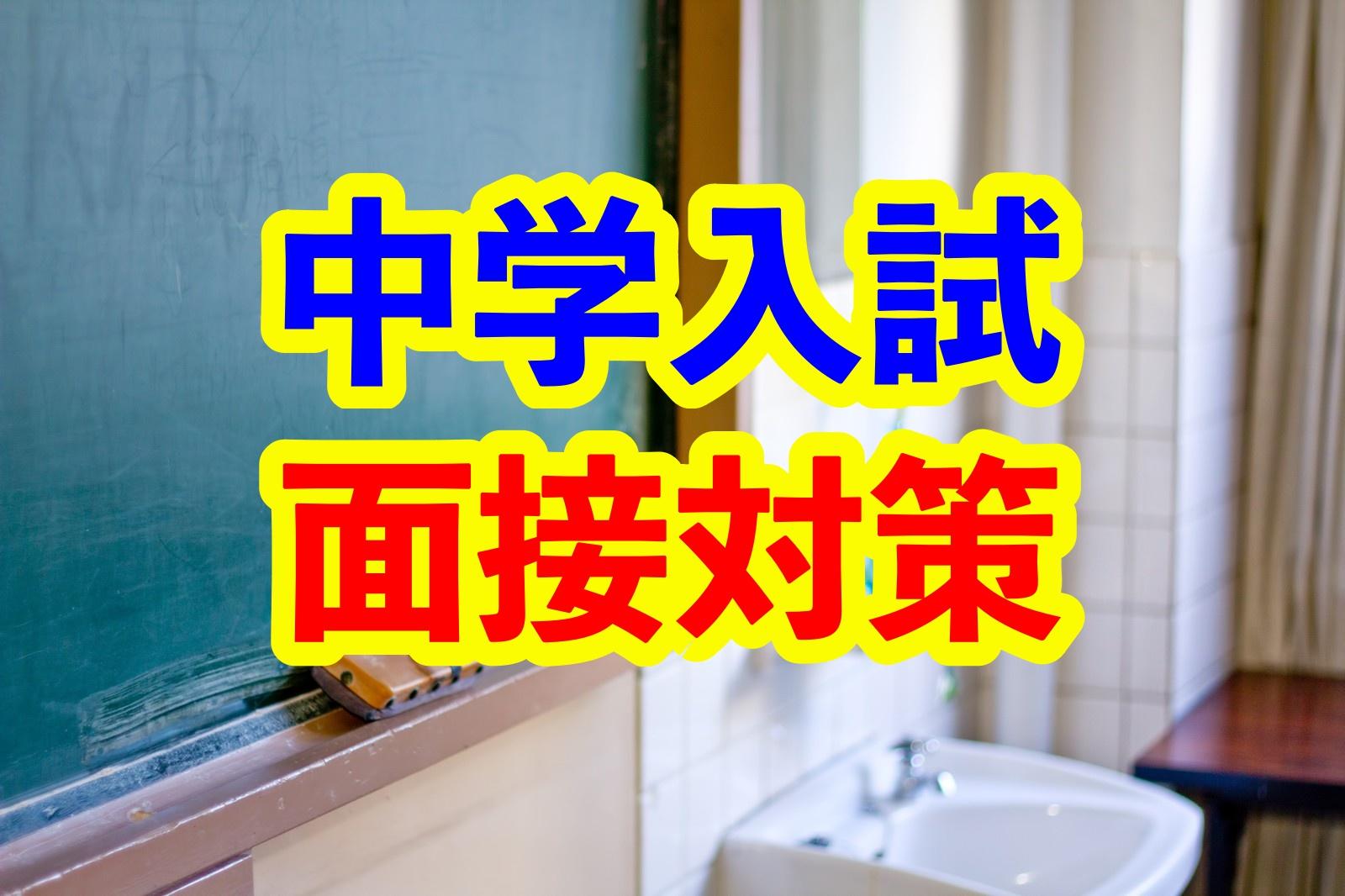 中学入試の面接