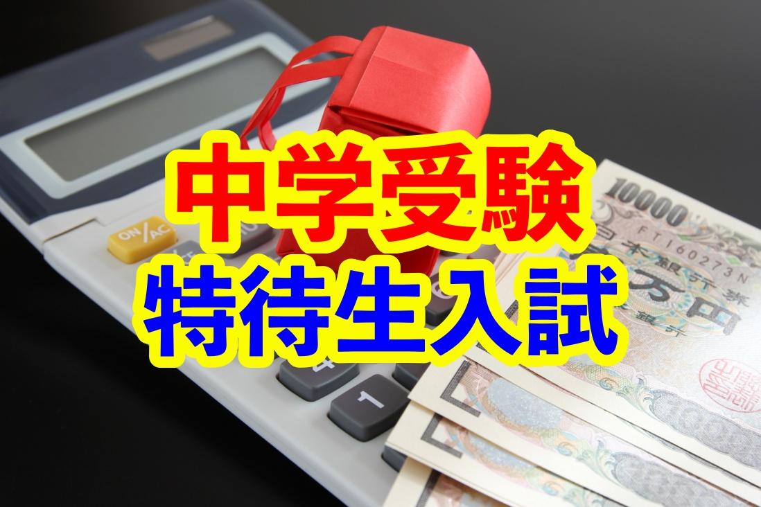【中学受験】特待生入試