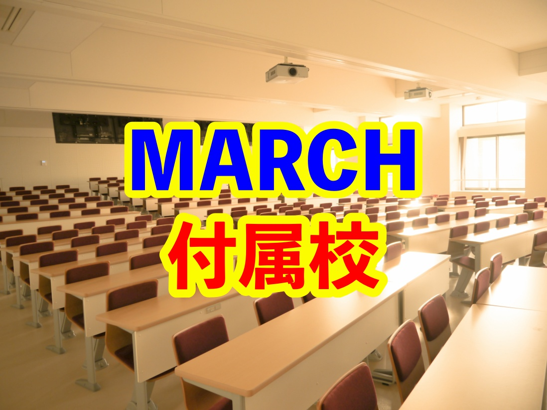 MARCH付属校
