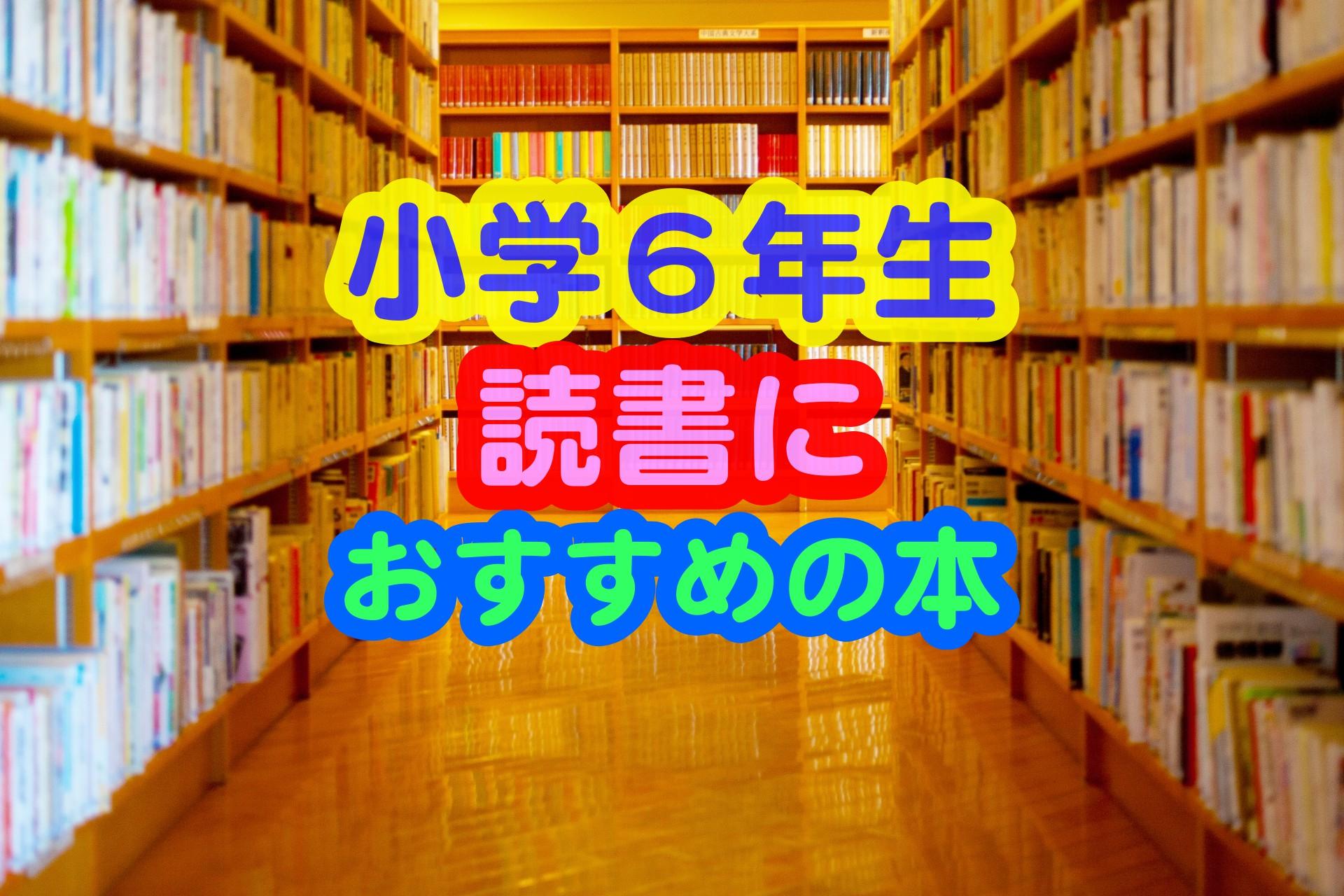 小学6年生におすすめの読書本